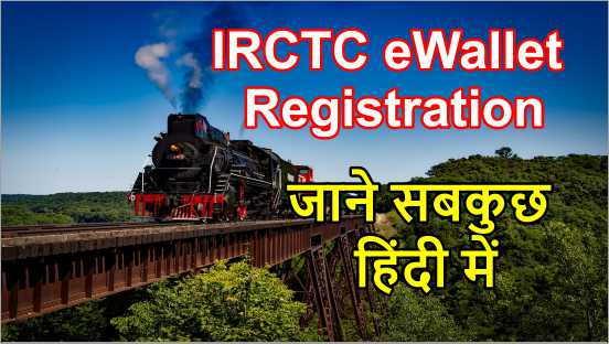 how to register irctc ewallet