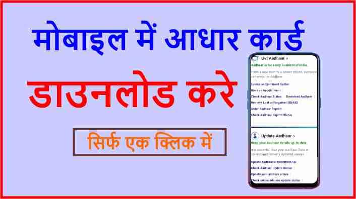 Download Aadhar Card