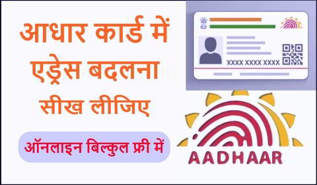aadhar card me address change kaise kare