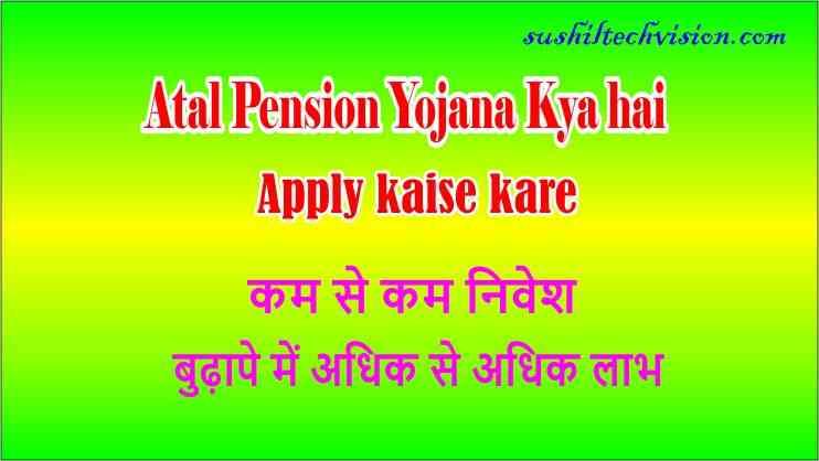 atal pension yojana apply