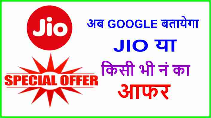 jio recharge offer kaise check kare