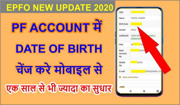 pf me date of birth change kaise kare