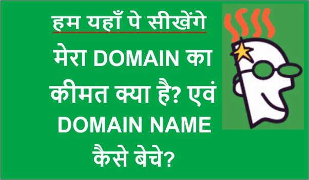 domain name kaise beche