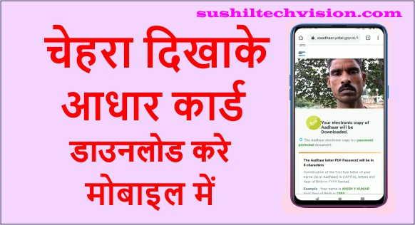 aadhaar face auth