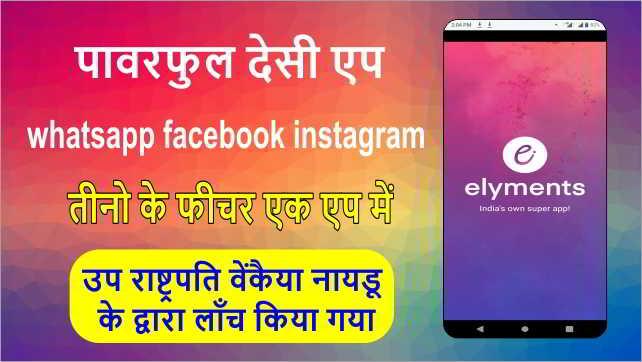 elyments app kya hai