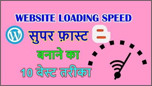 website blog loading speed kaise badhaye