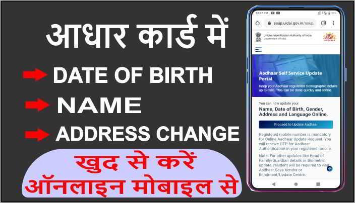 aadhaar card dob change