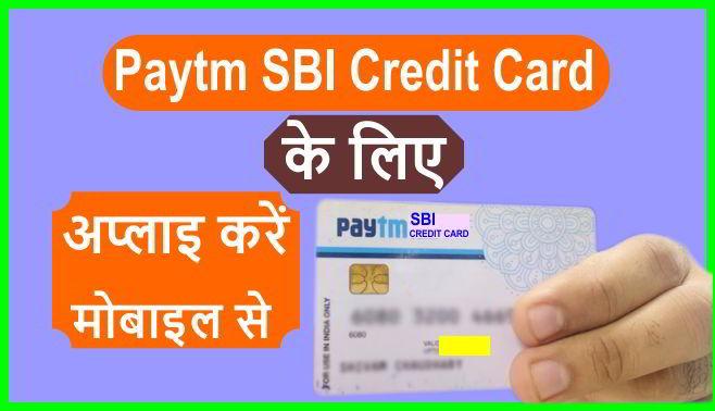 paytm credit card apply online