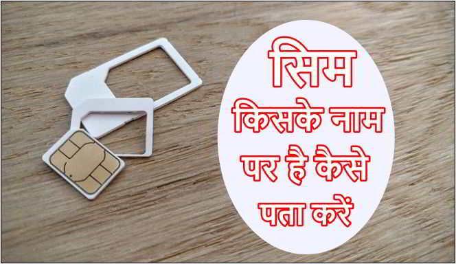 sim card owner details