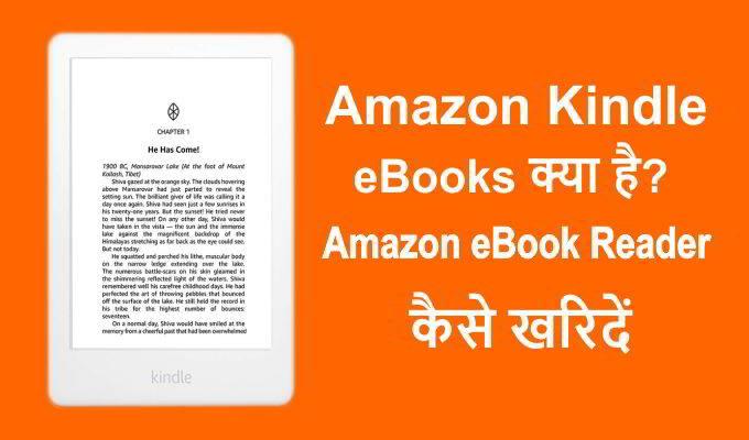 amazon kindle ebooks क्या है