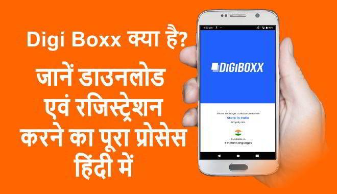 digi boxx क्या है
