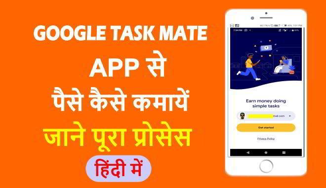 google task mate app से पैसे कैसे कमाएं