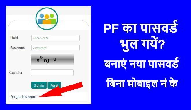 pf me password change