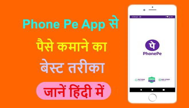 phonepe app से पैसे कैसे कमाए