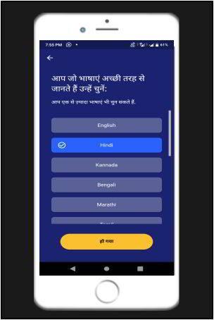 task mate bhasha