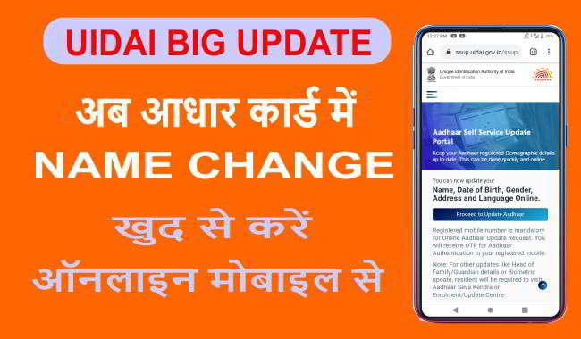 aadhar card me name change