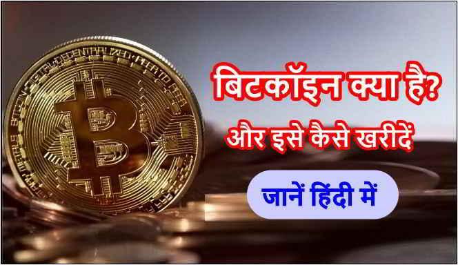 Bitcoin क्या है