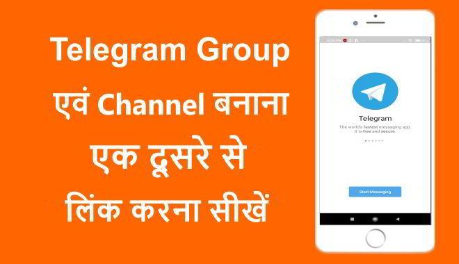 telegram channel कैसे बनाएं