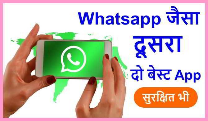 whatsapp जैसा दूसरा app