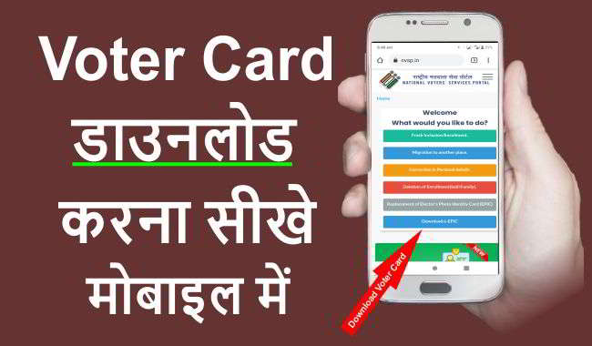 voter id card download कैसे करें