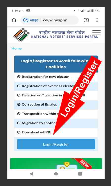 how to download voter card