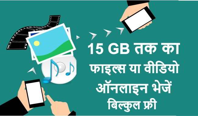 बड़ी फाइल ऑनलाइन कैसे भेजें