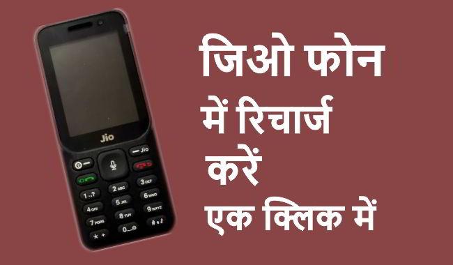 jio phone में richarge कैसे करें