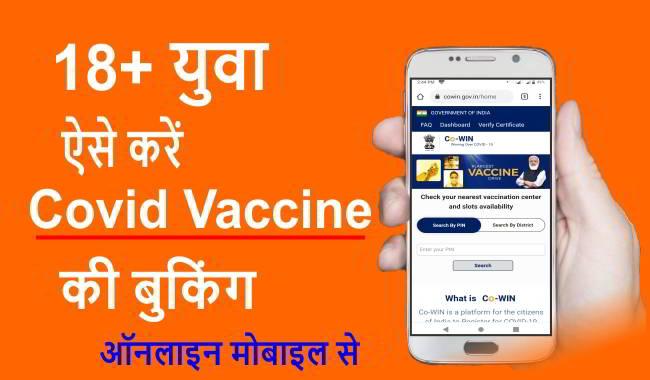 18+ covid vaccine registration कैसे करें