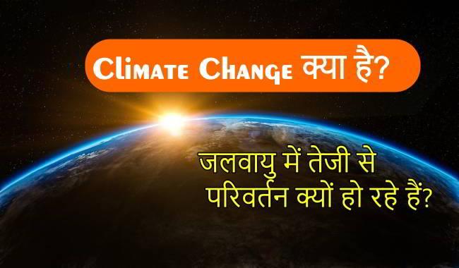 climate change क्या है