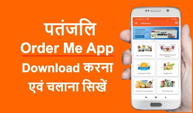 patanjali order me online delivery app