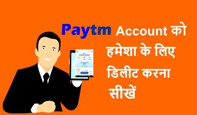 paytm account delete कैसे करे