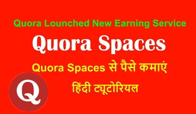 Quora Spaces से पैसे कैसे कमाए
