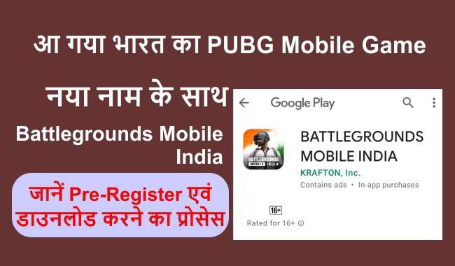 battlegrounds mobile india download कैसे करे