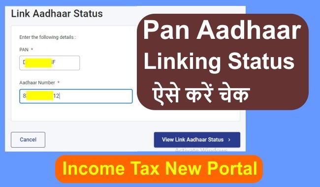 pan aadhaar linking status कैसे चेक करें