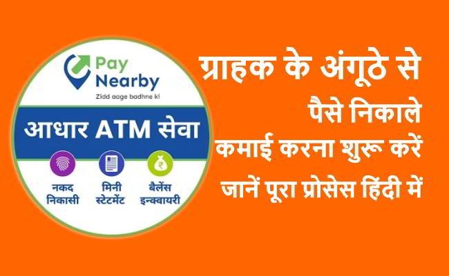 aadhaar card से पैसे कैसे निकाले