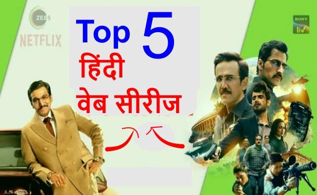 top 5 hindi web series कैसे देखे